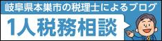 汲田会計相続相談ブログへのリンクバナー